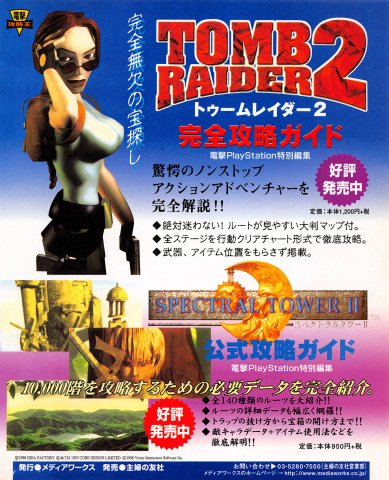 Tomb Raider 2, Spectral Tower II guides (Japan)