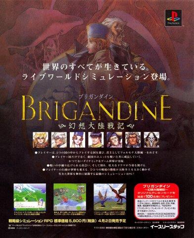 Brigandine (Japan)