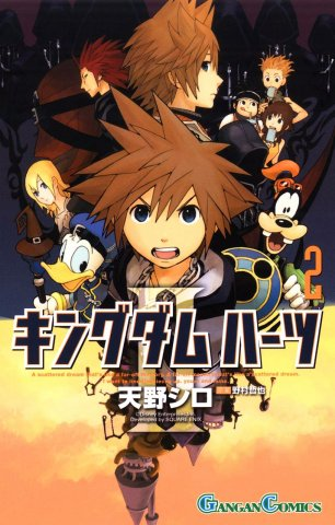 Kingdom Hearts II vol.02 (Japanese) (2007)