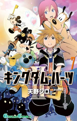 Kingdom Hearts II vol.07 (Japanese) (2013)