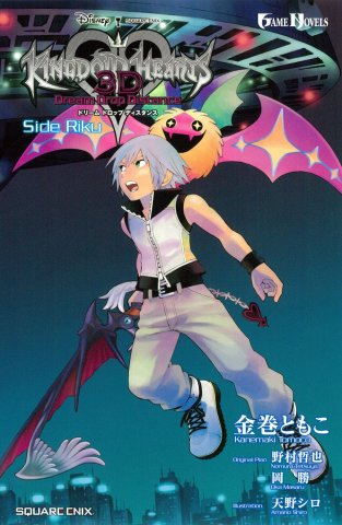 Kingdom Hearts 3D: Dream Drop Distance - Side Riku (2012)