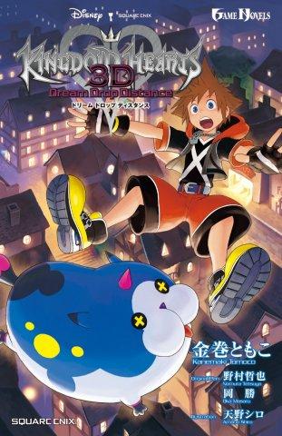 Kingdom Hearts 3D: Dream Drop Distance - Side Sora (2012)
