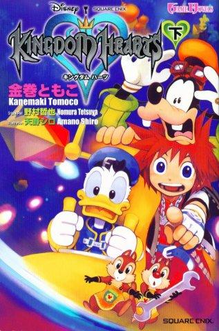 Kingdom Hearts (2nd) (2005)
