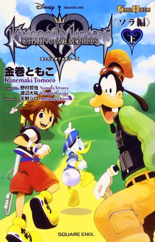Kingdom Hearts: Chain of Memories - Sora Edition (1st) (2005)