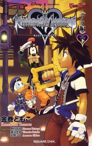 Kingdom Hearts: Chain of Memories - Sora Edition (2nd) (2005)