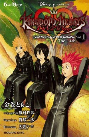 Kingdom Hearts: 358/2 Days Vol.1 - The 14th (2009)