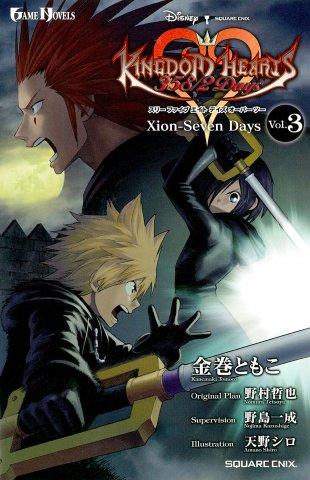 Kingdom Hearts: 358/2 Days Vol.3 - Xion: Seven Days (2010)