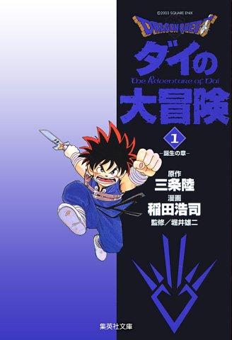 Dragon Quest: Dai no Daibouken (bunkobon) Vol.01 (digital)