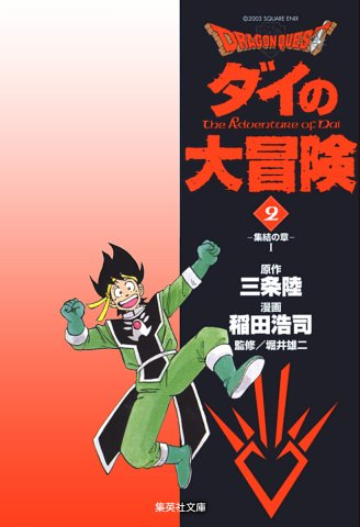 Dragon Quest: Dai no Daibouken (bunkobon) Vol.02 (digital)