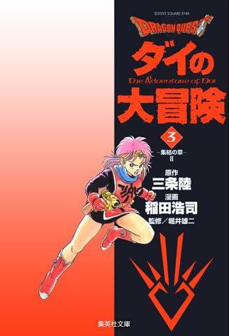 Dragon Quest: Dai no Daibouken (bunkobon) Vol.03 (digital)