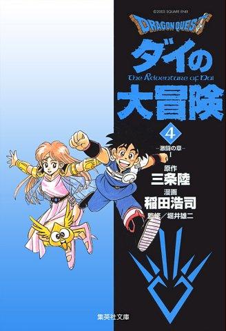 Dragon Quest: Dai no Daibouken (bunkobon) Vol.04 (digital)