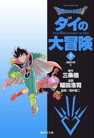 Dragon Quest: Dai no Daibouken (bunkobon) Vol.05 (digital)