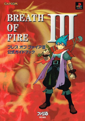 Breath of Fire III: Complete Guidebook