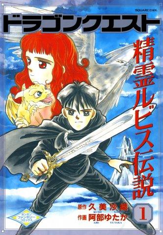 Dragon Quest: Seirei Rubis Densetsu Vol.01 (1993)