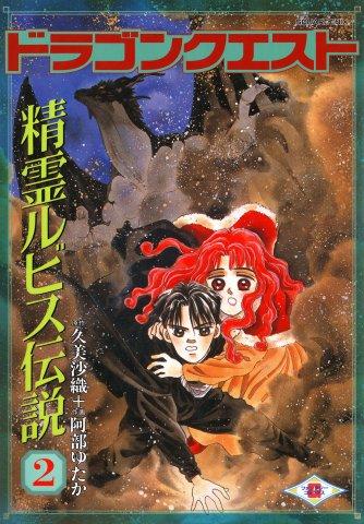 Dragon Quest: Seirei Rubis Densetsu Vol.02 (1994)