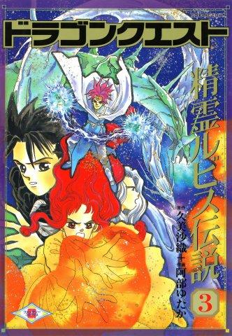 Dragon Quest: Seirei Rubis Densetsu Vol.03 (1994)