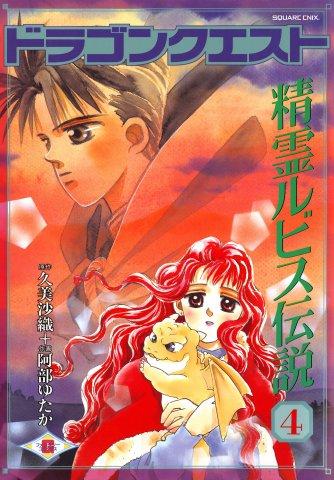 Dragon Quest: Seirei Rubis Densetsu Vol.04 (1994)