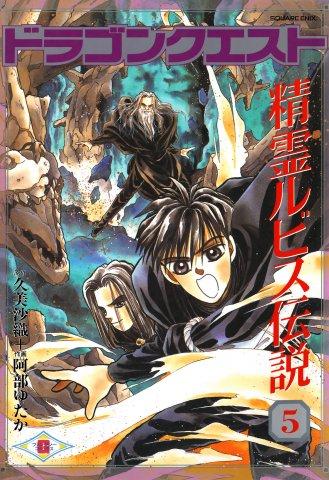 Dragon Quest: Seirei Rubis Densetsu Vol.05 (1994)