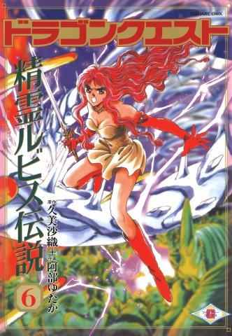 Dragon Quest: Seirei Rubis Densetsu Vol.06 (1995)