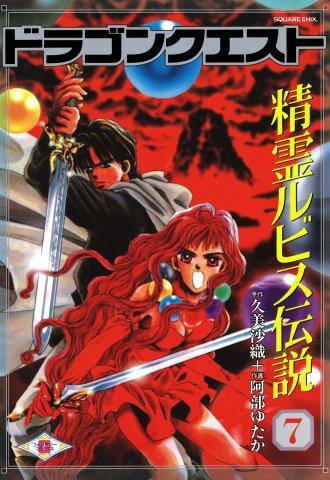 Dragon Quest: Seirei Rubis Densetsu Vol.07 (1995)