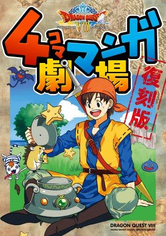 Dragon Quest VIII 4Koma Manga Gekijou Reprint Edition (2015)
