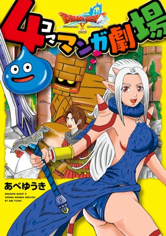 Dragon Quest X 4Koma Manga Gekijou (2013)