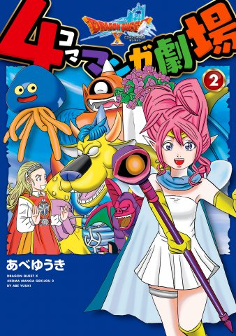 Dragon Quest X 4Koma Manga Gekijou vol.2 (2014)