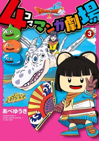 Dragon Quest X 4Koma Manga Gekijou vol.3 (2015)
