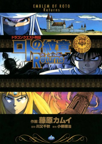 Dragon Quest Retsuden - Roto no Monshou Returns (2012)