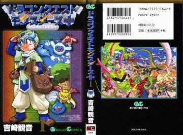 Dragon Quest Monsters+ Vol.1 (2000)