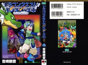 Dragon Quest Monsters+ Vol.2 (2001)