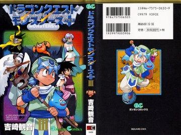 Dragon Quest Monsters+ Vol.3 (2002)