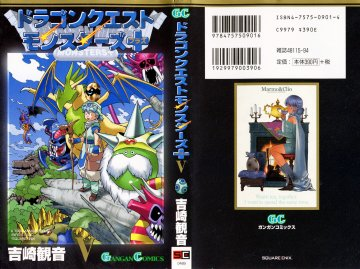 Dragon Quest Monsters+ Vol.5 (2003)