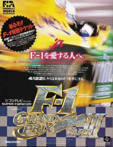 F-1 Grand Prix Part III super famicom.jpg