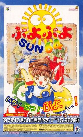 Puyo Puyo Sun 64 (Japan)