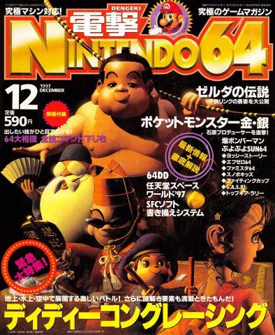 Dengeki Nintendo 64 Issue 19 (December 1997)