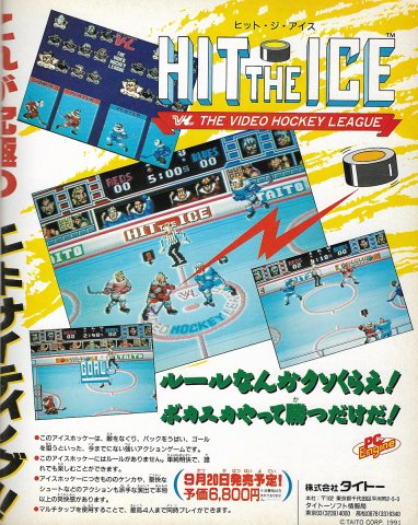 Hit the Ice (Japan)