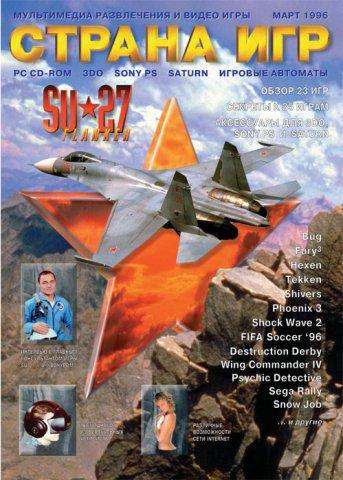 GameLand 002 March 1996
