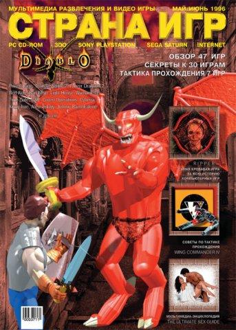 GameLand 004 May/June 1996