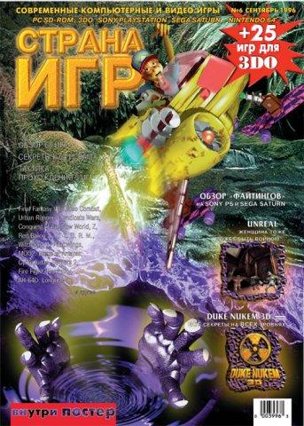 GameLand 006 September 1996
