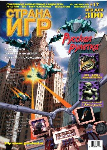 GameLand 007 October 1996