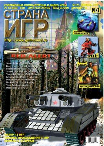 GameLand 009 February 1997