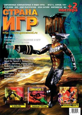 GameLand 011 April 1997