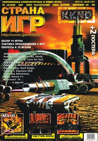 GameLand 012 May 1997