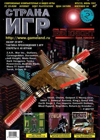 GameLand 013 June 1997