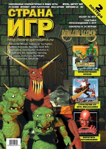 GameLand 015 August 1997