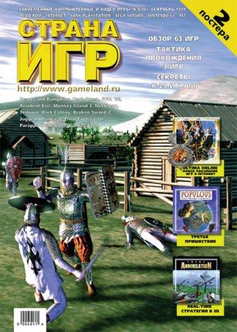 GameLand 016 September 1997