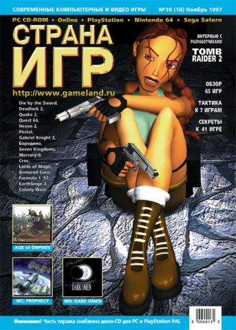 GameLand 018 November 1997