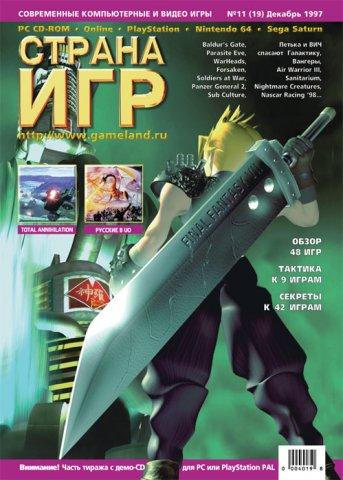 GameLand 019 December 1997