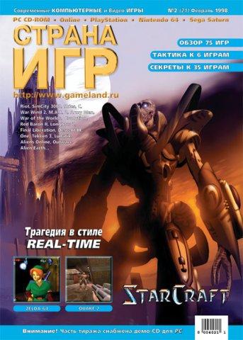 GameLand 021 February 1998